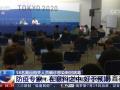 日本58名奥运相关人员确诊 防疫专家:好于预期