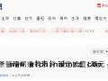 台媒:王力宏被罚1万新台币,因为违规聚餐